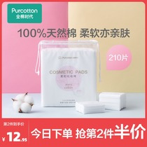 Cotton era makeup remover cotton cotton makeup remover cotton face eyes and lips special wet cotton sheet Thick section 210 pieces