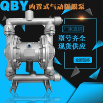 QBY25 40 Pneumatic diaphragm pump aluminum alloy cast iron engineering plastic stainless steel corrosion resistant adhesive pneumatic pump