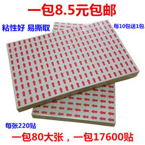 Adhesive Label rework paper Red Arrow label small arrow sticker bad product label a piece of 220