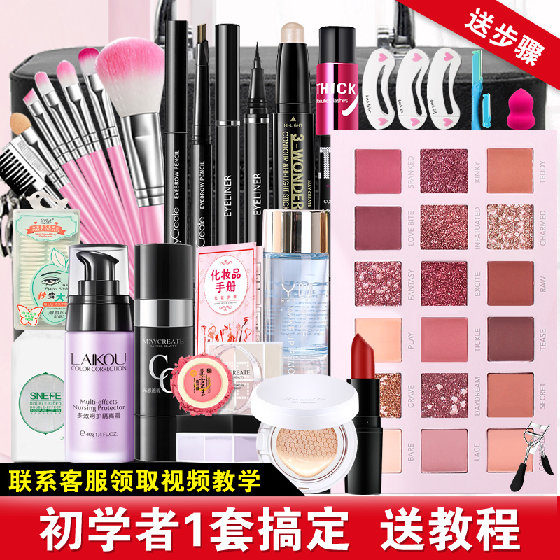 Net-a-Go with the same cosmetics set of beginners makeup full combination of newbies light makeup beauty box students