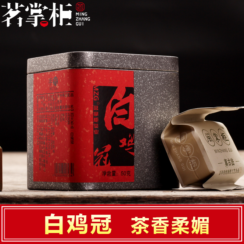 茗Treasurer Wuyi Rock tea family four famous name white chicken crown 50g Wuyishan Grand Dahongpao tea