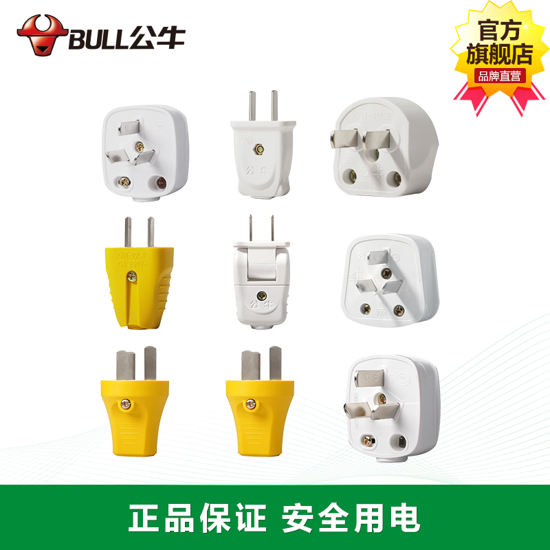 Bull plug two three-pin plug 3 feet air conditioner plug 10a/16a plug 2 foot wire power plug socket