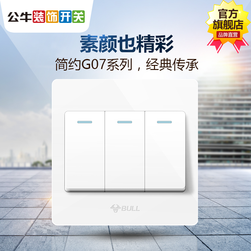Bull Switch Socket Three Open Single Control Switch Three Single Control Power Supply Wall Switch Three Open Three Open Panel G07