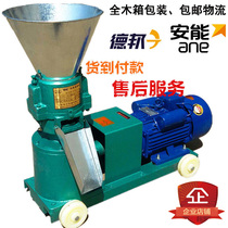 (Minglun) Feed granule mechanism granulator small household chicken duck goose Rabbit Sheep pig bird Fish granule feed machine