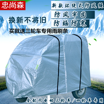 Hypertherm fully enclosed electric motorcycle tricycle battery 4x4 old car clothes car cover rainproof sunscreen shading hood