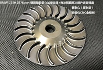 Taiwan SUN electrophoretic coating plus hard blade plate BMW C600 C650 GT eliminates the abnormal sound of the belt pumping plate