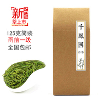 Thousand Fung Yuen Anji white tea 125 g before level 2018 new tea listed rare green tea Alpine Spring Tea