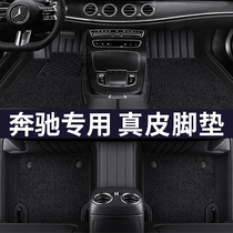 Mercedes-Benz E300L C260L A180L GLB GLA200 GLC300L grade leather fully surrounded car floor mat