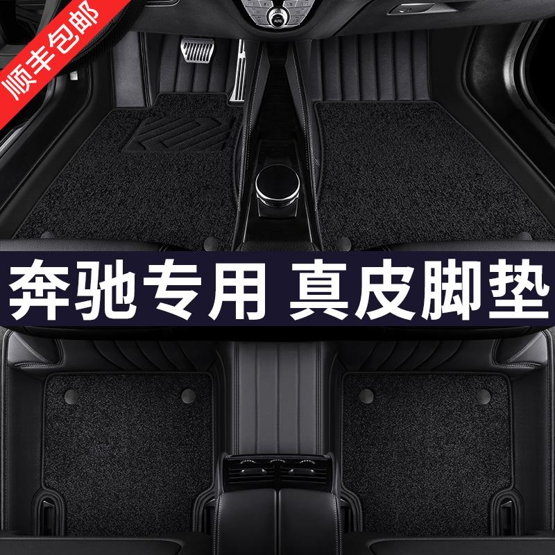 Mercedes-Benz E300L C260L A180L GLA200 GLC300L grade leather dedicated fully surrounded car mats