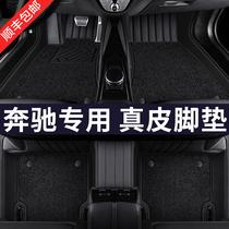 Mercedes-Benz E300L C260L A180L GLA200 GLC300L класс кожа специальный полный объемный автомобильные коврики