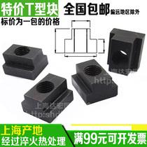 Special price 8.8 grade 10.9 class T-block T-shaped nut plate T-slot nut M10M12M16M20M24