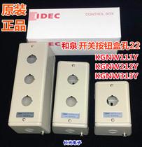 IDEC Japan Izumi KGNW212Y 313Y 111Y 314Y Metal button control box kgn opening 22M
