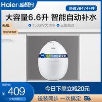 Haier Haier ES6.6U(W) Small transient electric water heater electric water heater home water storage heat kitchen.