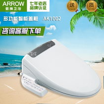 Arrow Arrow Bathroom Intelligent toilet cover electronic sitting cover cleansing device cover plate flushing device AK1002