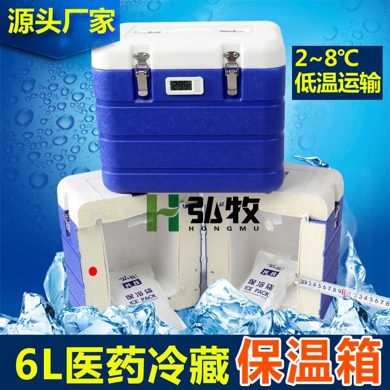 Medical 2-8 Degree Insulation Box Refrigeration Box Pharmaceutical Vaccine Blood Reagent Cold Chain Box PD1 Insulin Refrigeration Box