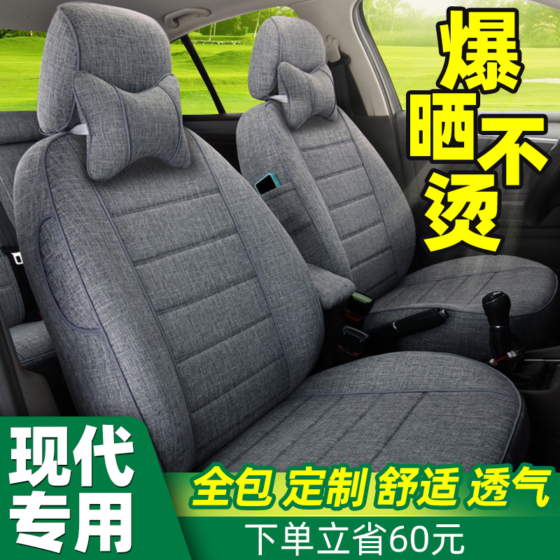 Car seat cover all-inclusive linen seat cover Hyundai Renerang moving lead famous figure ix3525 four-season cushion