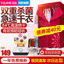 Tianjun dryer household quick-drying wardrobe baby dryer clothes dryer small clothes coax air-dried clothes hanger