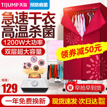 Tianjun dryer dryer home quick-drying wardrobe baby dryer coax clothes small clothes wind dryer