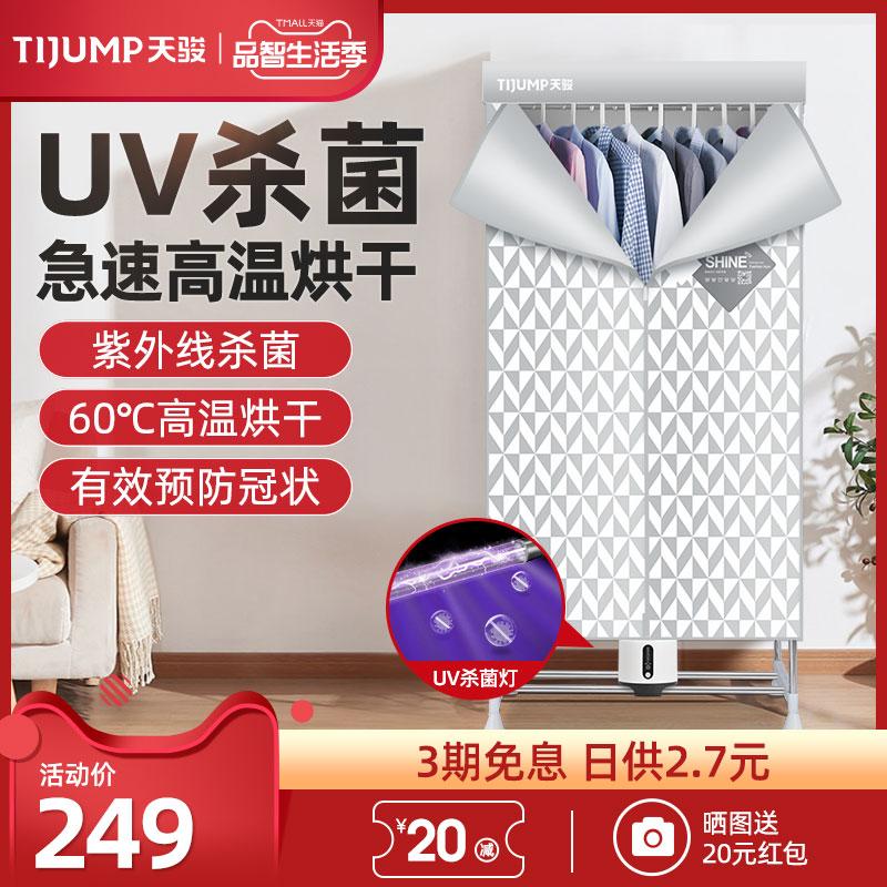 Tianjun dryer household fast dryer UV sterilization baking clothes dryer small air dryer wardrobe dryer