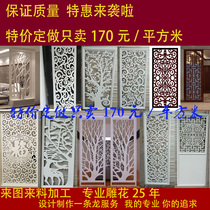 European modern minimalist living room hollow carved yarn painting partition entrance Ceiling ceiling solid wood lattice background flowers