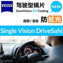 Zeiss driving type lens drill Cube anti-glare discoloration myopia spectacle lenses 1 67 ultra-thin 1 74 aspherical