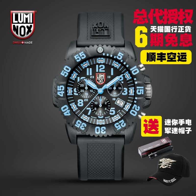 Luminox Leimeno 3083 Men's Waterproof Watch Xenon Glow Quartz Outdoor Multifunction Watch