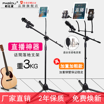 Stage aggravated wheat rack three-legged floor microphone bracket Microphone rack Tablet PC Phone bracket PA