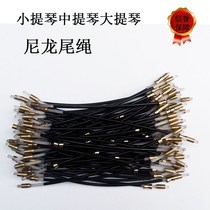 Violin tail rope bass violin wire tail rope Bass pull rope rope cello