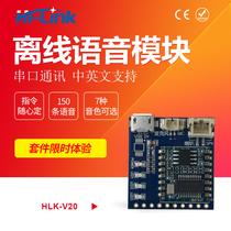 HLK-V20 автономный голосовой модуль интеллектуальный серийный контроль взаимодействия человека и компьютера пользовательские инструкции низкого энергопотребления.