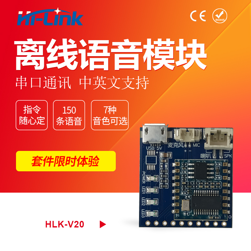 The HLK-V20 offline voice module intelligent serial control human-computer interaction custom instructions low power consumption