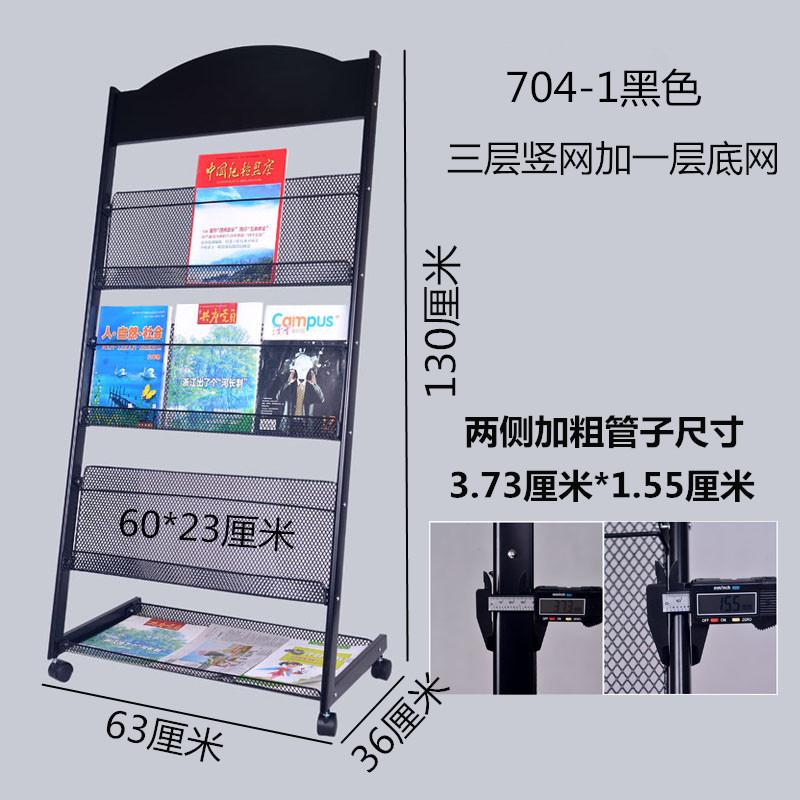 Jiawei four-story iron-net newspaper and magazine shelf bookshelf display shelf 9308 fall zone wand wheel