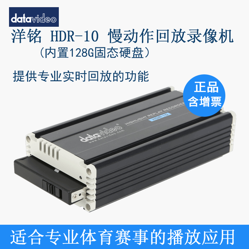 Dataviideo/洋铭 HDR-10 slow motion playback system video recorder sports event playback