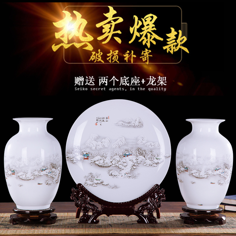 Jingdezhen ceramic vase Chinese style flower arrangement porcelain bottle three-piece wine cabinet decoration plate home crafts