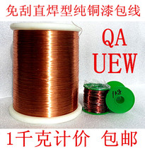 QA scratch-free direct welding enameled wire UEW polyurethane pure copper electromagnetic wire 1 kg