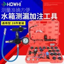 Hao Seawater box leak detector 28 pieces water tank leak detection pressure gauge antifreeze vacuum replacement filling tool
