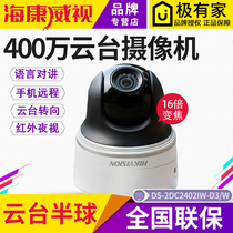 Hikvision DS-2DC2402IW-D3 W 4000002.5 inch 2 Variable network digital HD ball machine