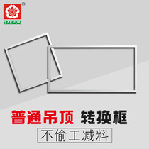 Integrated ceiling accessory bath bar LED light conversion frame transfer frame light and dark 30times; 30 30 times; 60 60times; 60