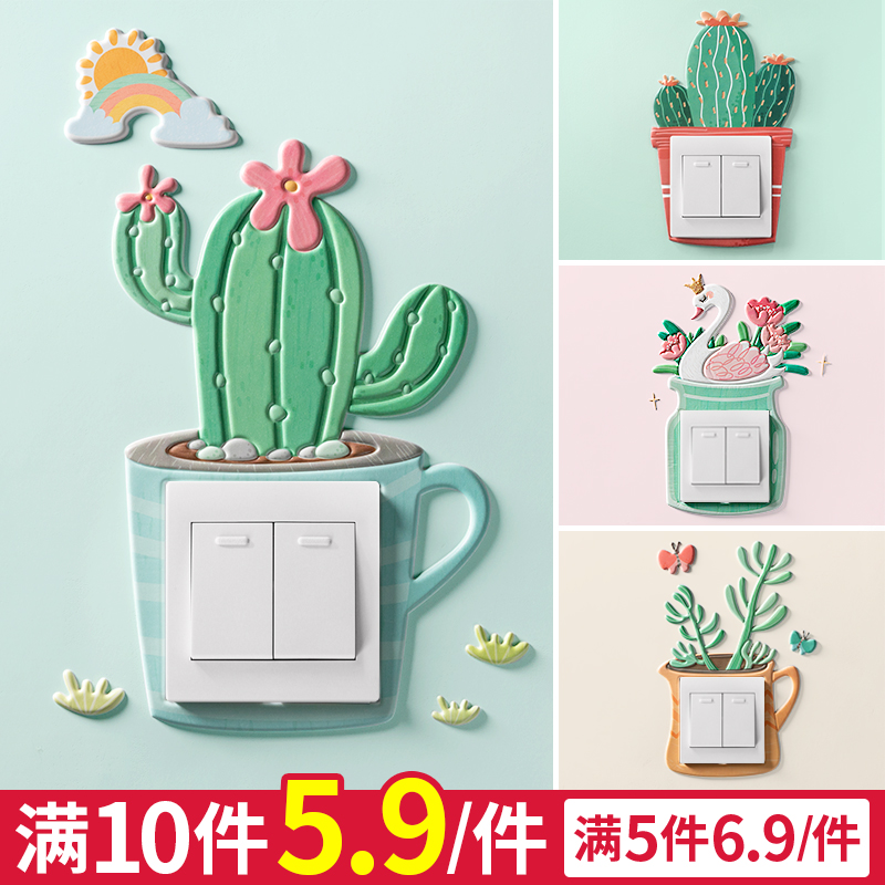 3D Stereo Plant Switch Adhering to the Wall and Adhering to the Household Wall to Occlude the Socket Decorative Lamp Switch Protection Sheath Modern Simplicity