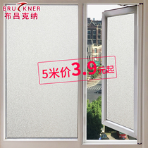 Self-adhesive frosted glass film office window bathroom bathroom matte sticker glass paste translucent opaque