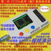 Second generation CC2530 2540 2541 offline burner 1 drag N-way 16-way automatic burning