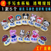 Stickers name stickers nursery clothes cloth patch can be sewn ironed into the bracket strip cartoon models baby names child