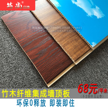 Indoor new environmental protection decorative materials bamboo and wood fiber integrated wall ceiling decoration wall plate wall skirt buckle plate