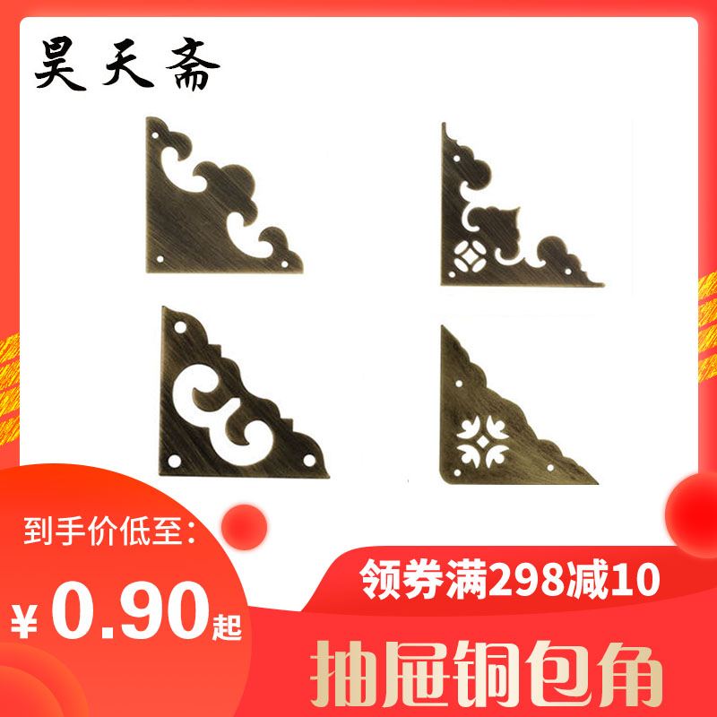 Haotianzhai genuine new Chinese style Ming and Qing antique pure copper fittings cabinet door hardware copper right angle wrapped foot guard flower