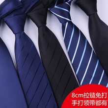 A man dressed in business, business blue, red and black students work, get married, bridegroom, Korean, lazy man, zipper suit.