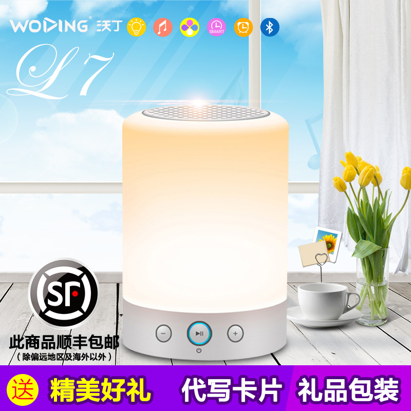 Wending L7 wireless Bluetooth light bedside lamp Small stereo wireless speaker Bluetooth mobile phone colorful lights gradient