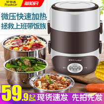 Rongshida electric box insulation heating plug-in automatic steamed rice hot food artifact office workers with hot rice