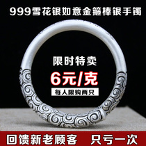 Sterling silver Ruyi gold band bracelet 999 foot silver handmade male and female monkey king strapping couple Ding Hai shenpin