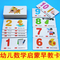 Childrens digital Card baby literacy card Early Childhood school recognition Mathematics Enlightenment Learning Early Education toys 0-3-6 years old