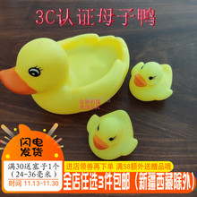 New toys for children, 3C, duck, 3C, mother and duck, 3C authentication network, duck baby swimming pool accessories.