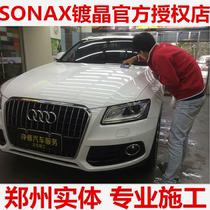 LAllemagne SONAX automobile de peinture cristal cristal de revêtement détanchéité de glaçure Zhengzhou autorisé magasin professionnel de construction